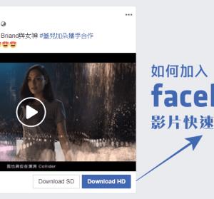 【教學】如何申裝 Facebook 影片快速下載按鈕