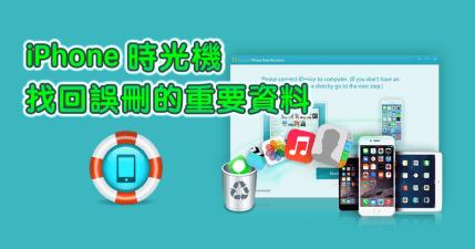iPhone 手機檔案救援神器 Gihosoft iPhone Data Recovery,照片、影片、聊天訊息、簡訊、錄音起死回生!(Windows、Mac)