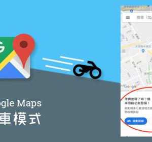 Google 地圖 「機車導航」 台灣正式啟用,還有很大的改善空間!