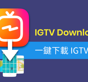 IGTV LOADER 下載 IGTV 影片,一鍵儲存 IGTV 影片,離線看個夠!