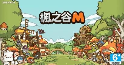 楓之谷M遊戲道具怎麼領?