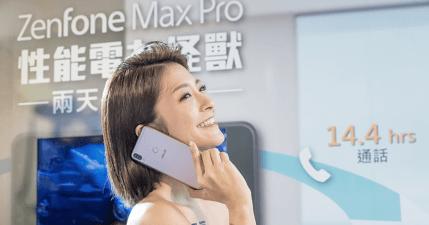 華碩 Zenfone Max Pro 售價 6990 元起,超長續航電力怪獸即日起開賣!