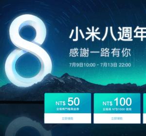 小米 8 週年慶,250 元現金卷直接送,折價券開放下載!