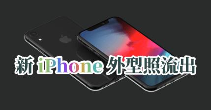 蘋果9月份發表會,閹割版 iPhone X 有譜,只要兩萬元,另將推出 iPhone X Plus!