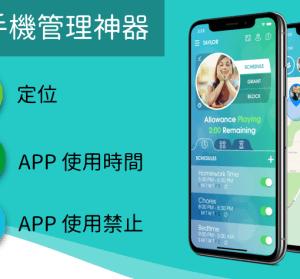 OurPact 家長保護控制軟體,主動防止小朋友網絡成癮(iOS、Android)