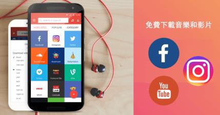 Android 手機必備安裝 Snaptube 輕鬆下載 YouTube、FB、IG 等 21 個網站的影片與音樂