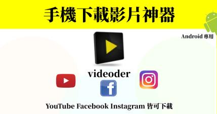 Videoder APK 下載 YouTube、IG、臉書影片音樂萬用下載器