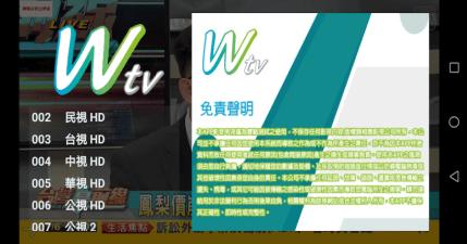 L2TV 不能看?更名 WTV 免費第四台繼續看!APK 下載