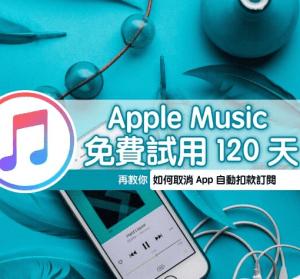 限時 Apple Music 免費聽音樂 4 個月!聽音樂聽到你開心