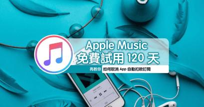 Apple Music 如何取消訂閱與自動付款?