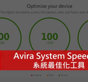 Avira System Speedup 小紅傘系統優化工具,一鍵系統最佳化