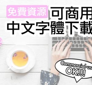 Free Chinese Fonts 免費中文字體下載,超過 100 種字型趕緊來收藏!
