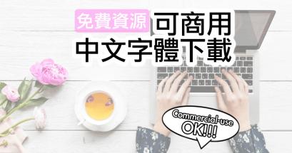 免費的中文字型去哪裡下載?可以商業使用的