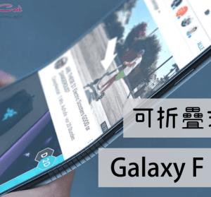 Samsung Galaxy F 可折疊式手機,渲染圖流出
