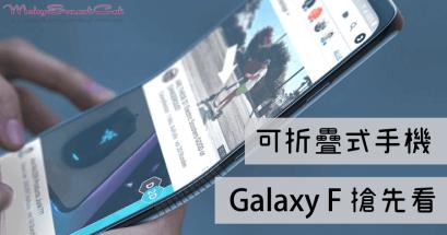 三星 Galaxy F 可折疊式手機曝光資訊整理
