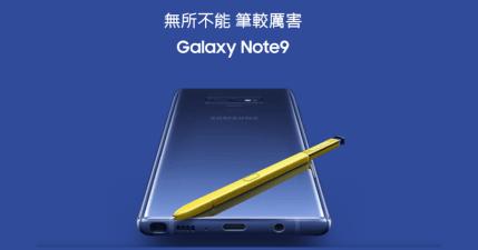 三星 Galaxy Note 9 發表會規格資訊懶人包,Note 9 整理 10 個重點一次看 !