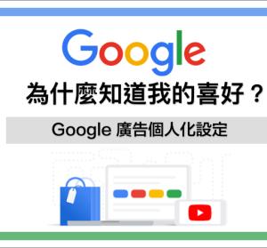 Google 比你想像中更了解自己,廣告個人化是不是把你看透了?