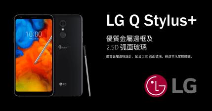 LG Q Stylus+ 中階機種旗艦規格,我也有一支筆