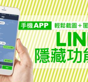 LINE 新功能未對外公開,搶先手動開啟 「匿名截圖」 對話串,Po 到爆料公社更方便啦!