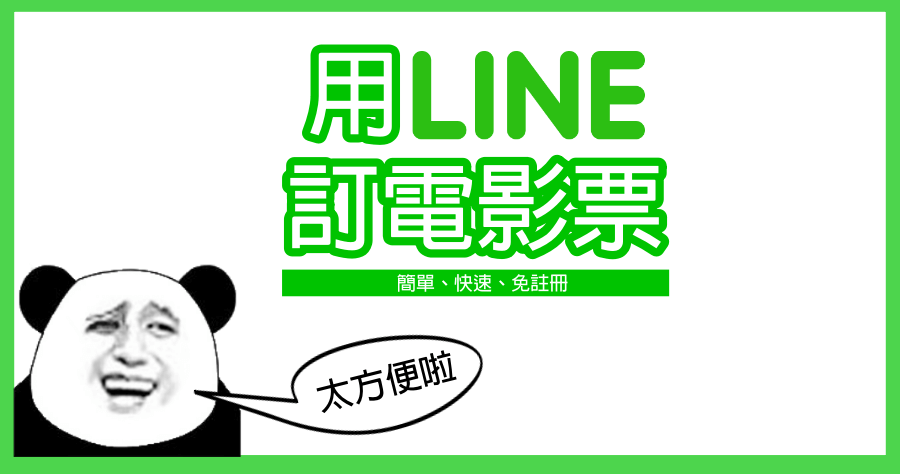 LINE TODAY 電影