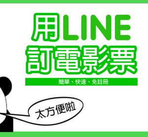 LINE TODAY 推出買電影票功能!劃位、選時間、付款一個頁面完成!