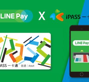 LINE PAY 攜手一卡通,以後可以直接轉帳、付錢、搭捷運、收款!