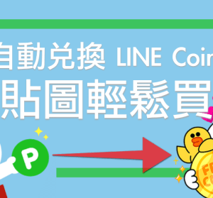 LINE Points 自動兌換,過期前自動兌換起手式,還可以換貼圖!