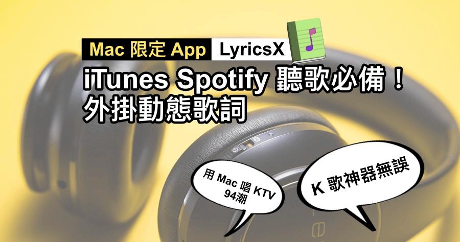 LyricsX Spotify 顯示歌詞