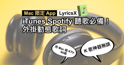 LyricsX 讓 iTunes 及 Spotify 顯示浮動歌詞,不阻擋視窗又可輕鬆閱覽動態歌詞
