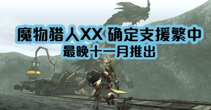 Nintendo Switch 國際版魔物獵人 XX,確定支援繁體中文!