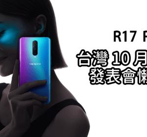 OPPO R17 上海發表,水滴螢幕 10 月份台灣開賣