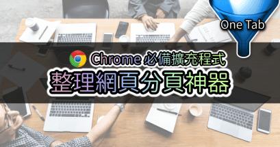 Chrome 不想關閉分頁,該如何減少記憶體的使用?