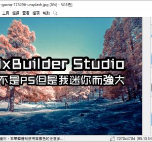 PixBuilder Studio 精簡版 Photoshop 修圖工具,基本功夫很實在