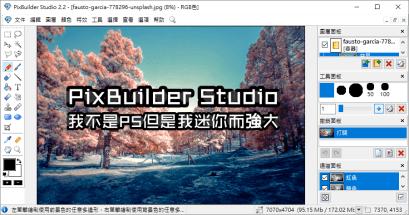 有沒有 Photoshop 的替代工具?PixBuilder Studio 算是 PS 迷你版