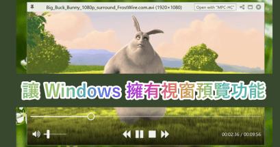 Windows如何透過空白鍵預覽檔案內容?