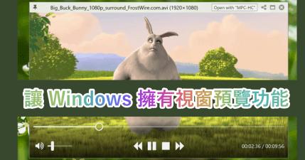 【密技】QuickLook 讓 Windows 跟 Mac 一樣,擁有空白鍵預覽功能!