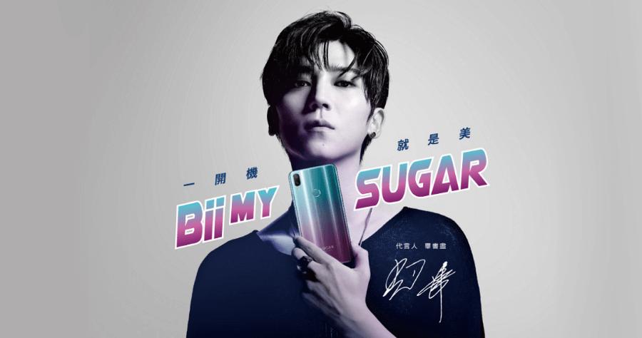 Sugar S20s 台灣賣多少