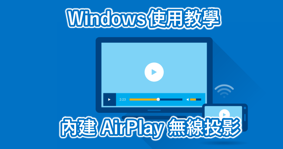 Windows Miracast