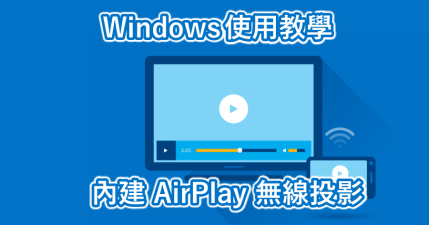 Windows 10 內建接收無線投影功能,Android 手機輕鬆投放螢幕到電腦