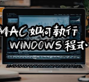 WineBottler 在 Mac 上執行 Windows 應用程式