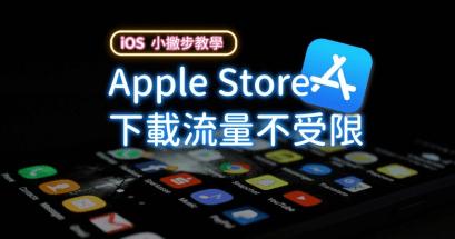 iPhone 的 App 必須要有 WiFi 才能下載怎麼處理?
