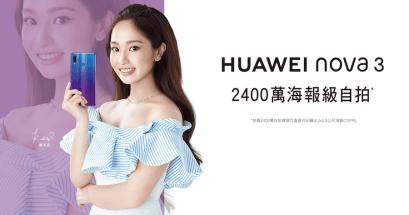 HUAWEI nova 3、nova 3i 即日起台灣正式上市,4 鏡頭海報級 2400 萬自拍鏡頭!