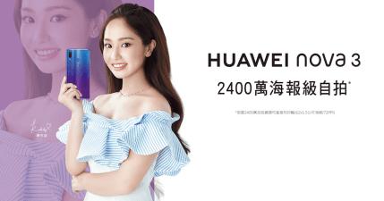 HUAWEI nova 3、nova 3i 價格、預購資訊整理,4 鏡頭海報級 2400 萬自拍鏡頭!