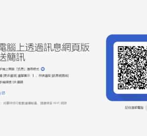 Android 訊息網頁版,不用拿手機就能輕鬆收發訊息