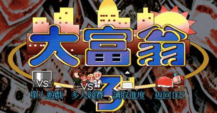 DOS 經典遊戲免下載,打開網頁就能玩大富翁、明星志願超懷舊!