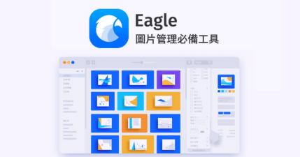 Eagle 1.7.0 圖片管理神器,智慧型資料夾照片秒速整理!(Windows、Mac)