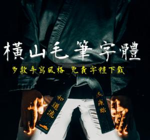 武藏免費字體下載,日式手寫風格 desu