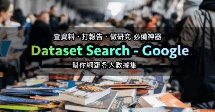 Google 新服務 Dataset Search 「資料集搜尋」 幫你海撈專業數據!