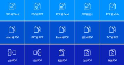 Hipdf 上班族必備的 PDF 萬用神器!轉檔、編輯、加密、合併通通交給我!