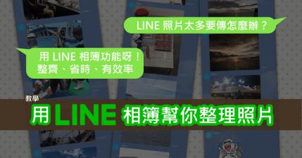 LINE 禮儀愛注意!學會建立相簿不洗版,分享照片更容易。
